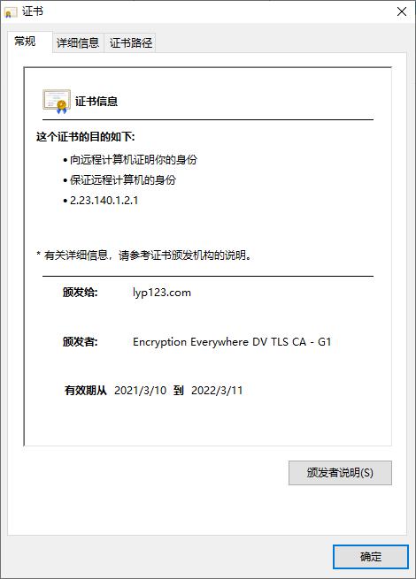 浅析HTTPS